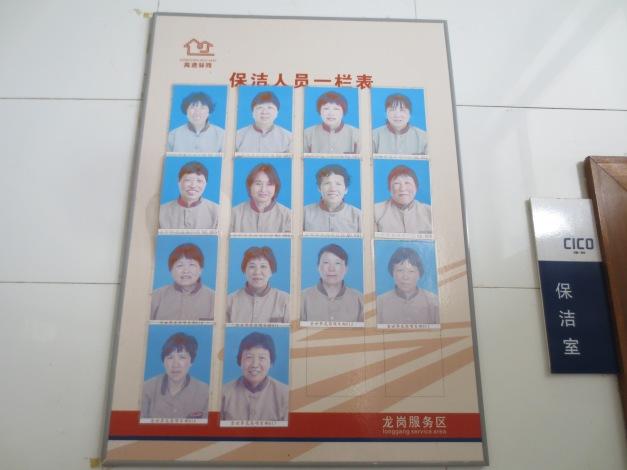 China 2017 753